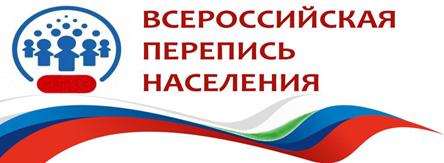 Всероссийская перепись