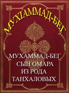 02 muhamadbeg